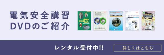 レンタルDVD受付中