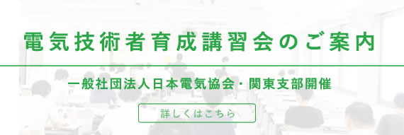 日本電気協会 講習会開催のご案内