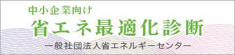 無料 省エネ・節電診断一般社団法人省エネルギーセンター